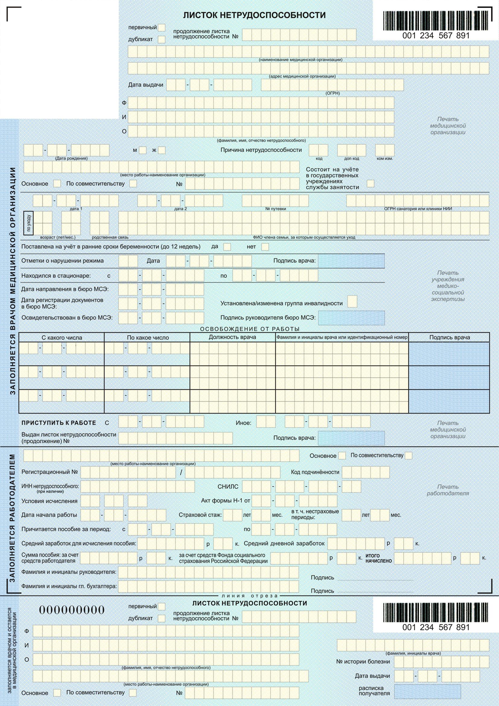 больничные листы в 2013 году: