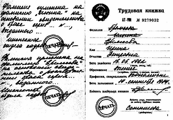 Изменение Фамилии В Трудовом Договоре Образец 2014