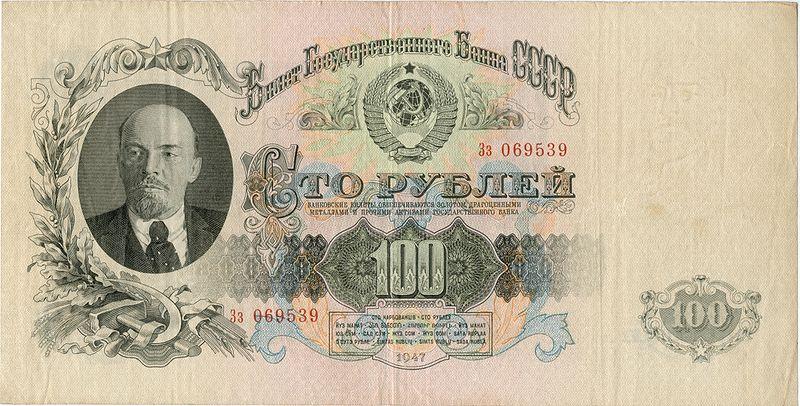 100 рублей катенька:
