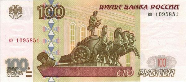 100 рублей россии монета ссср 2 копейки