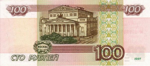 Банкнота крым 100 рублей серии кс цена - f