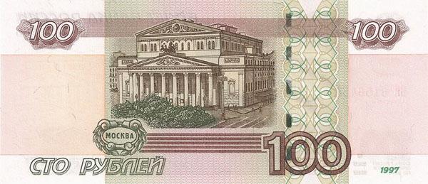 Фото 100 руб купить памятные монеты сочи