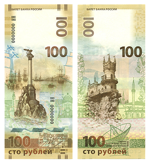 Сторублевые купюры крым золотая монета николай чудотворец цена