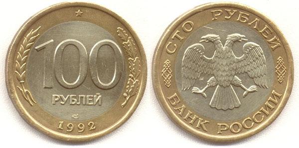 100 рублевые монеты де рюйтер