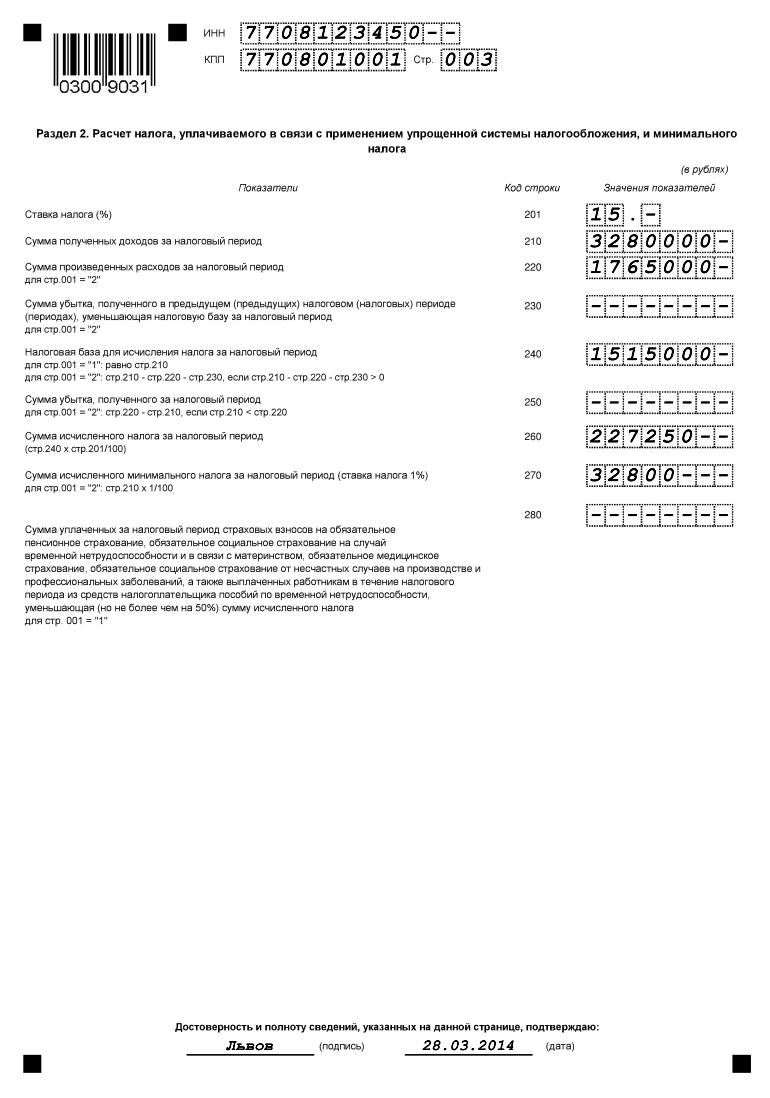 бланк декларации для ип с усн 15% за 2013