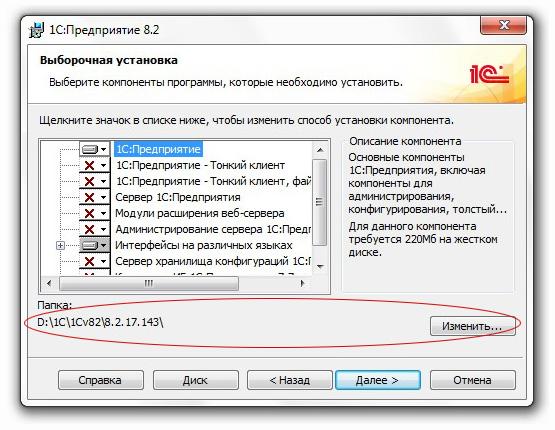 Установка 1с предприятие 8.2 на внешний диск windows 2008 sql 2008 1с настройка