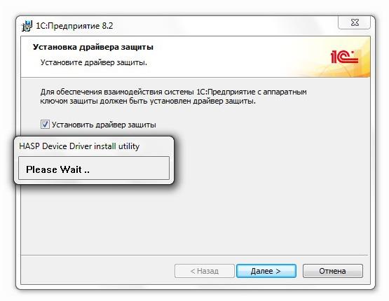 1с ключ установка настройка оборудования для работы с 1с 8.2